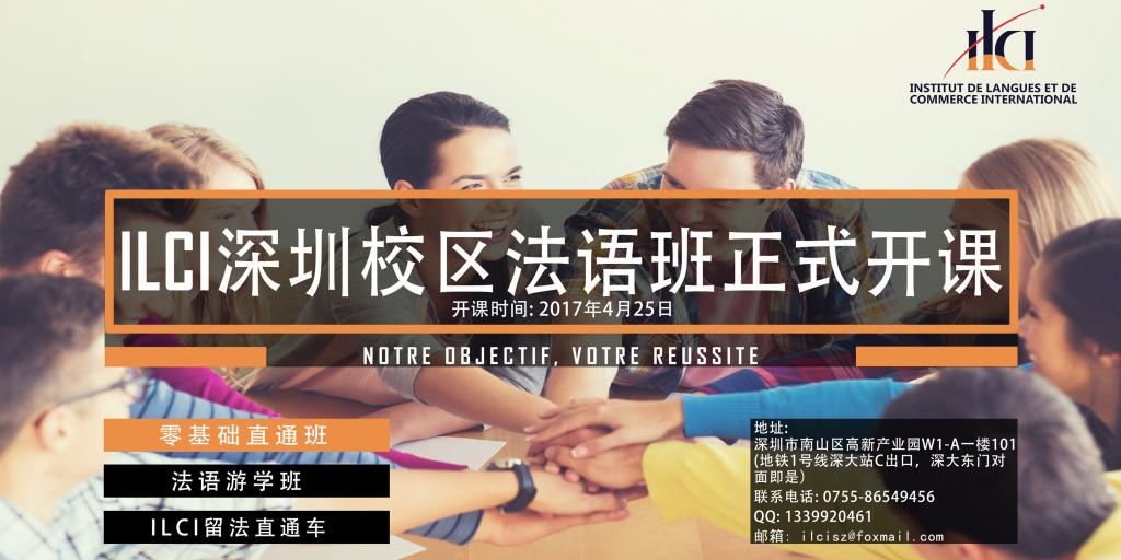 ILCI 法国国家文凭 中国教育部认证