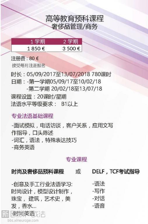 语言预科中文折页plaquette_PREPA_CN_SM_页面_2.jpg