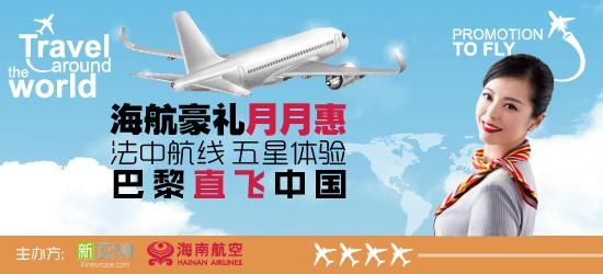 送你一次 Skytrax五星航空的特惠体验