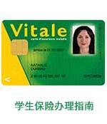 CarteVitale2 copy.jpg