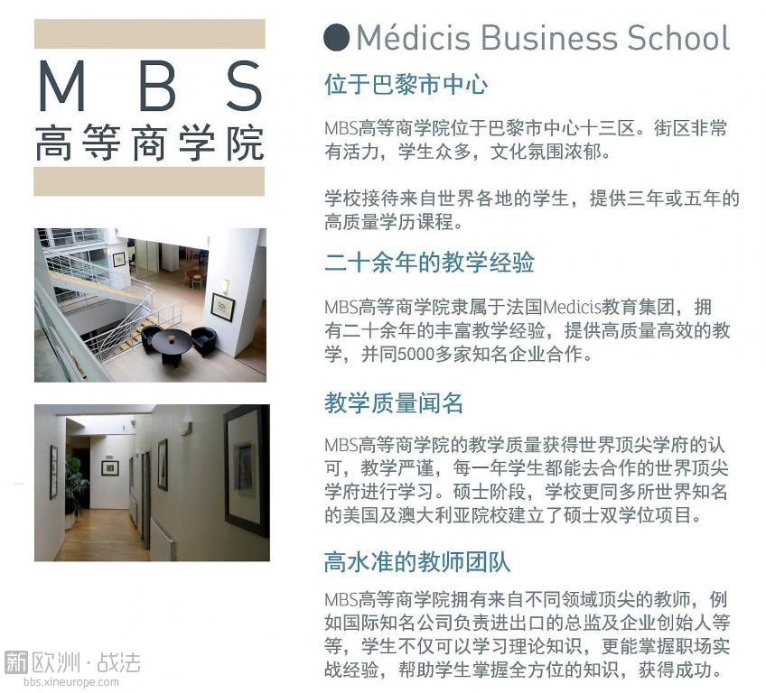 MBS 宣传册部分3.jpg
