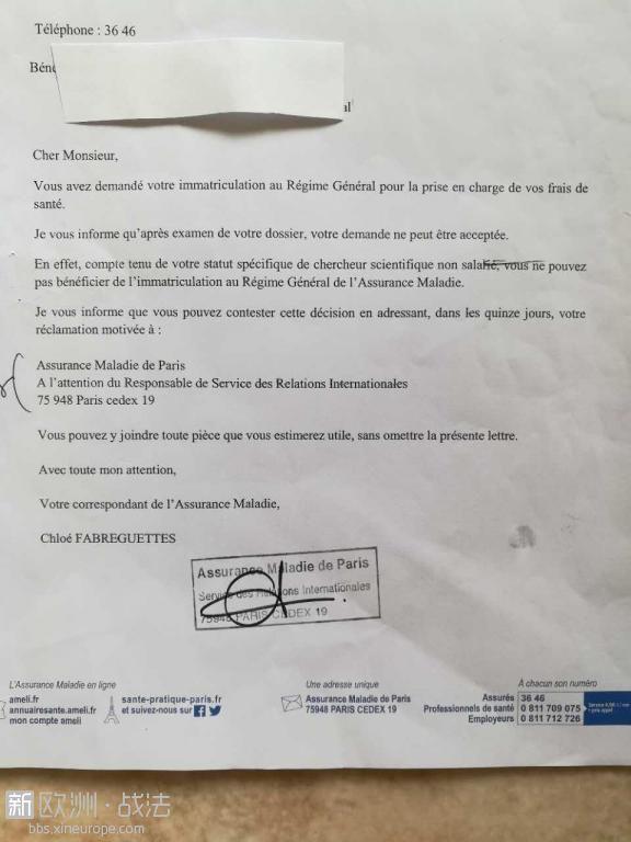 巴黎医保局给的拒信