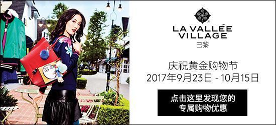 LA VALLEE VILLAGE 金色购物季