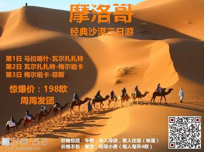 desert-morocco-sahara_副本.jpg