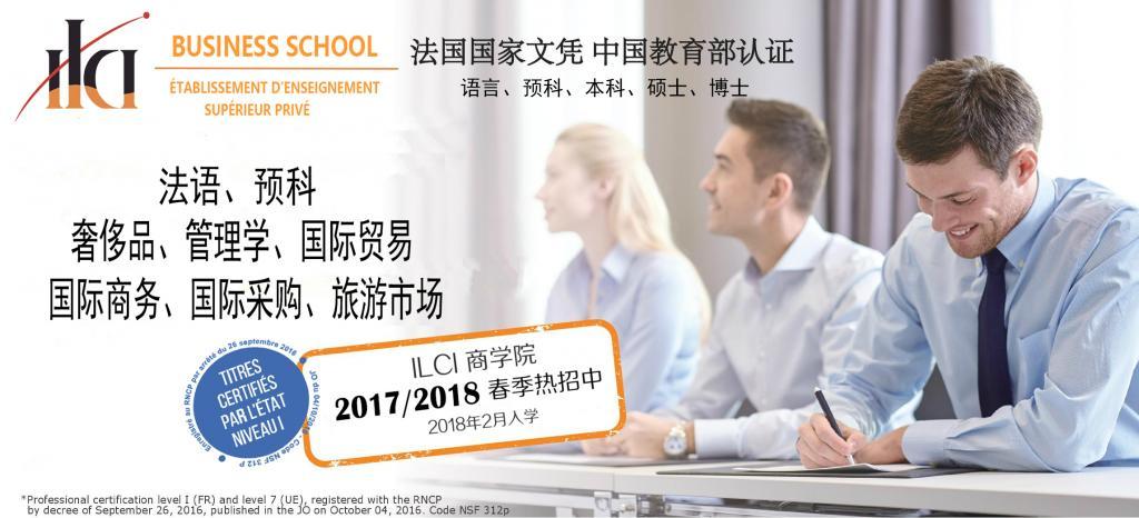 ILCI国际商语学院 法国国家文凭 中国教育部认证