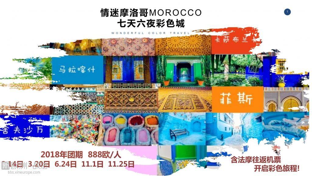 摩洛哥.jpg
