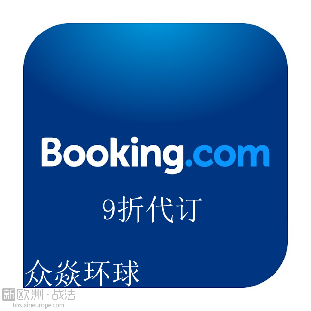 众焱9折booking.png