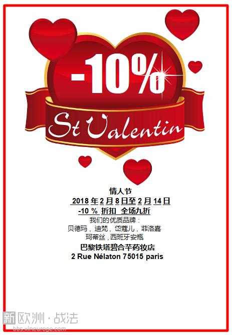 Saint Valentin WEIBO.png