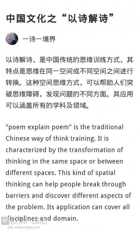 中国文化之以诗解诗-1.jpg