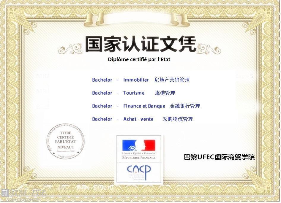 文凭图片 FR-Bachelor.jpg