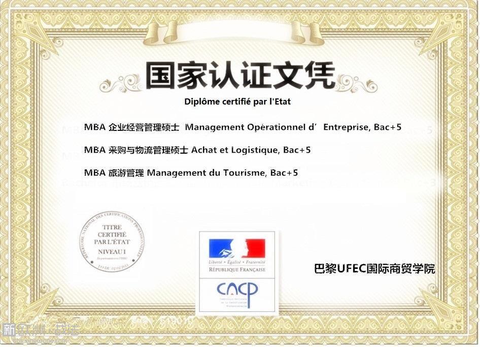 文凭图片 FR-Master.jpg