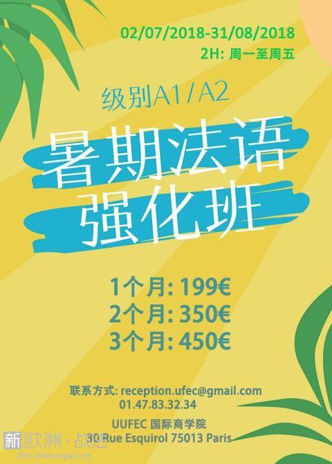 暑期强化班中文版.jpg