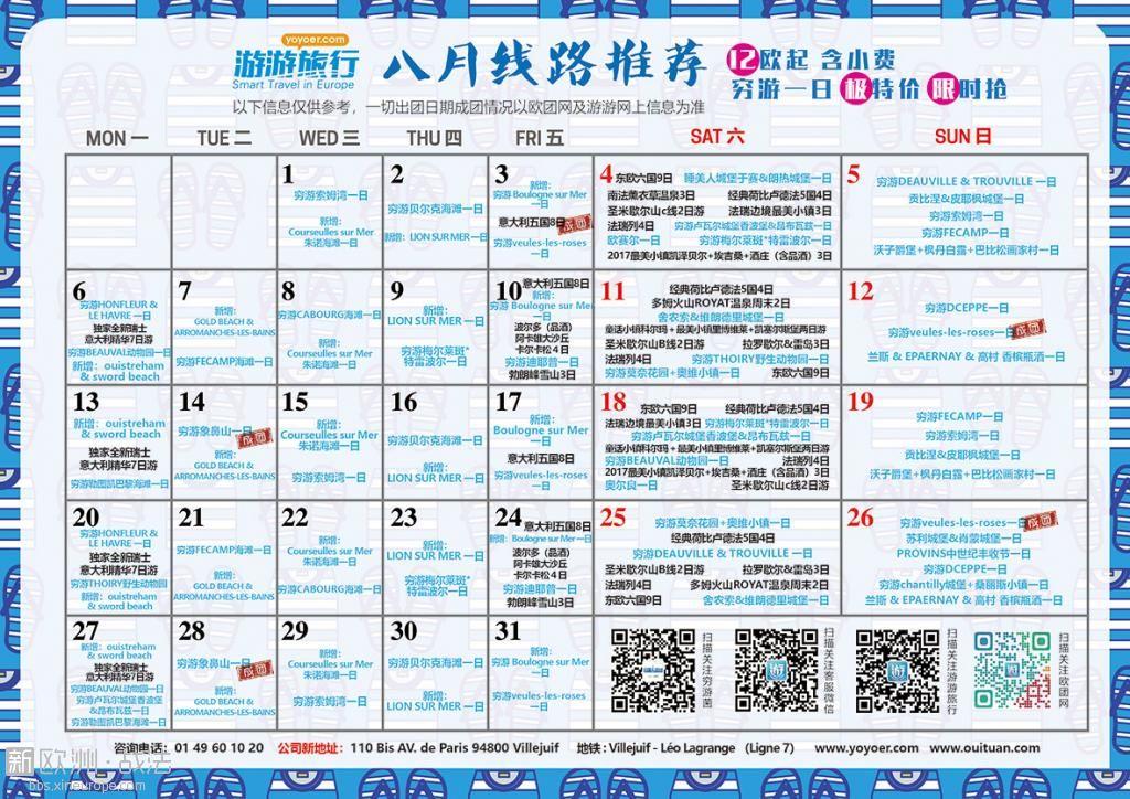 08月线路 微信.jpg