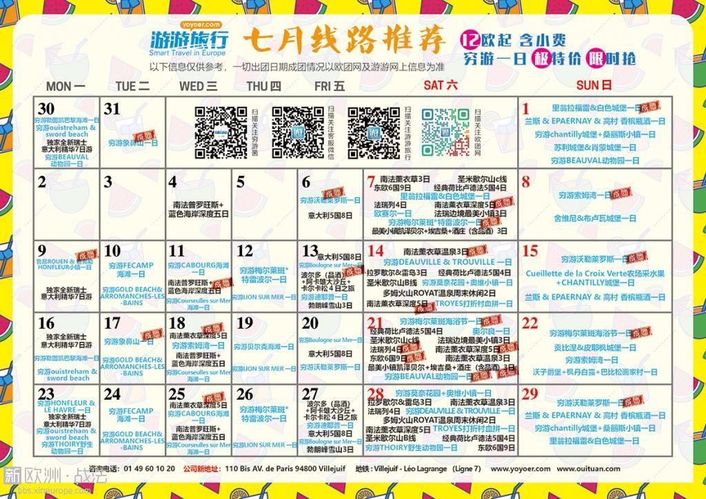 07月线路 微信.jpg