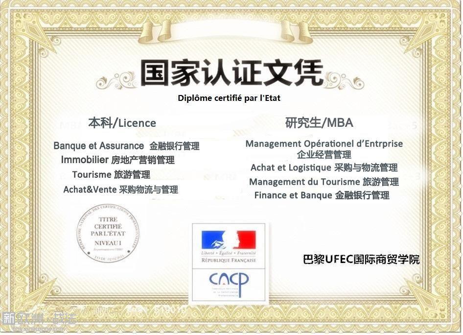 国家认证文凭图片.jpg