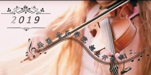 开始啦!2019年法国音乐学院招生!