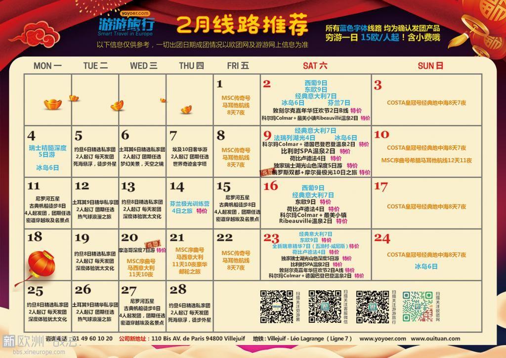 2月线路推荐 - 微信 (1).jpg