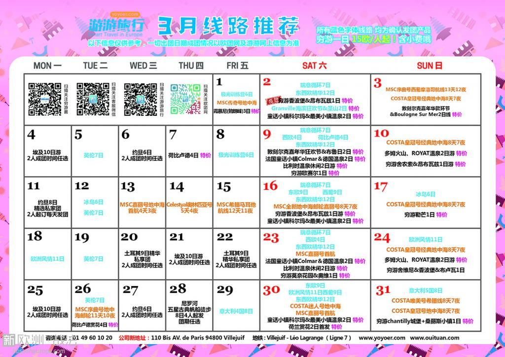 3月线路推荐 - 微信.jpg