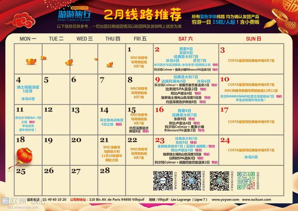 2月线路推荐    微信.jpg