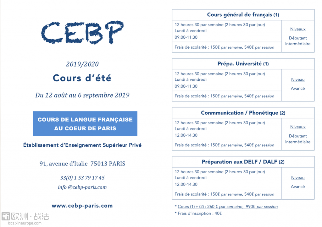 暑期课程 法语版.png