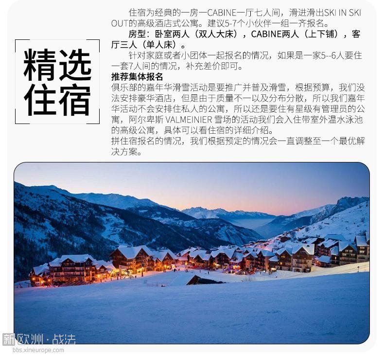 滑雪俱乐部_07.jpg