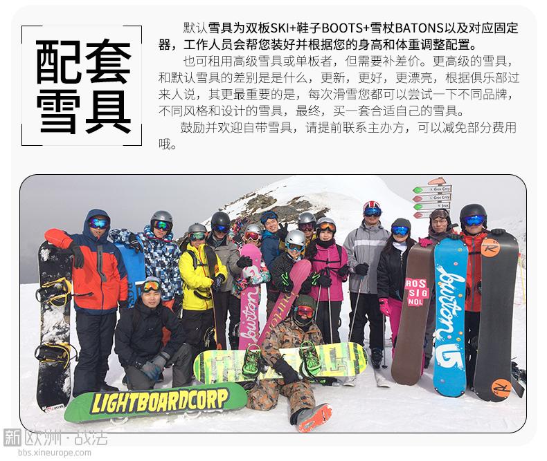 滑雪俱乐部_08.png