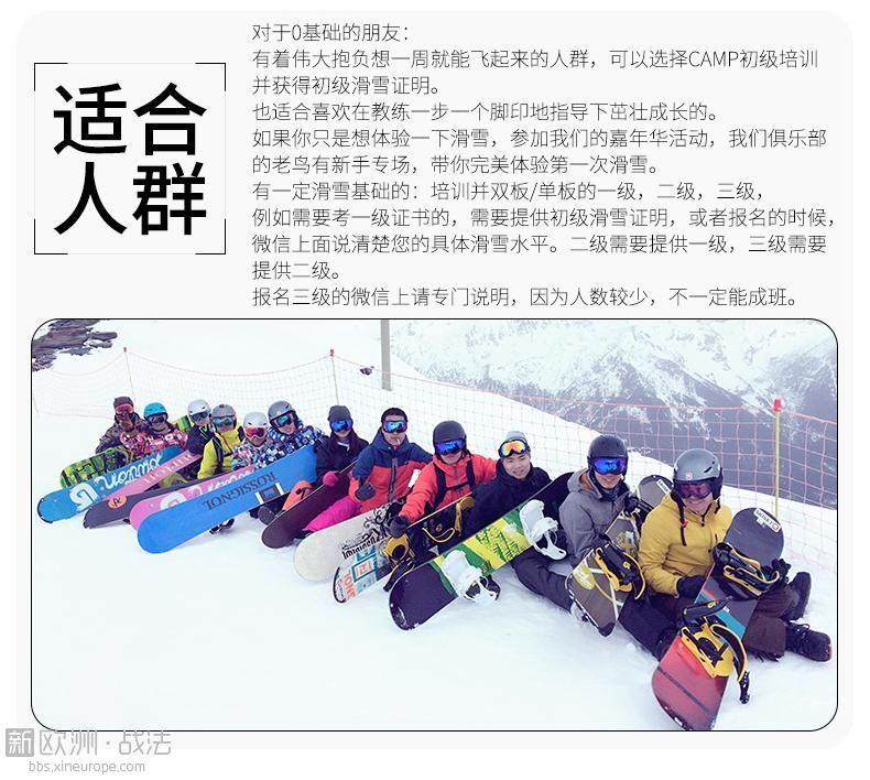 滑雪俱乐部_10.jpg