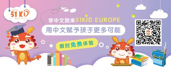在线中文教育 免费试听 听说读写全面发展