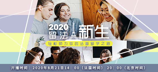 2020留法开学季直播开讲