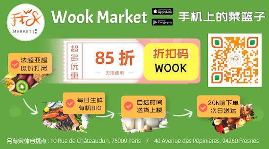 【全场特价】Wook Market线上超市