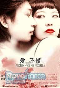 电影海报〈爱 不懂〉 .jpg