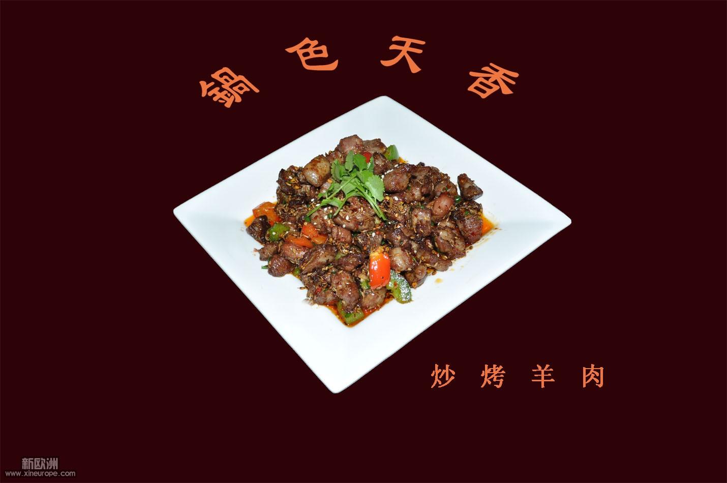 炒烤羊肉.jpg