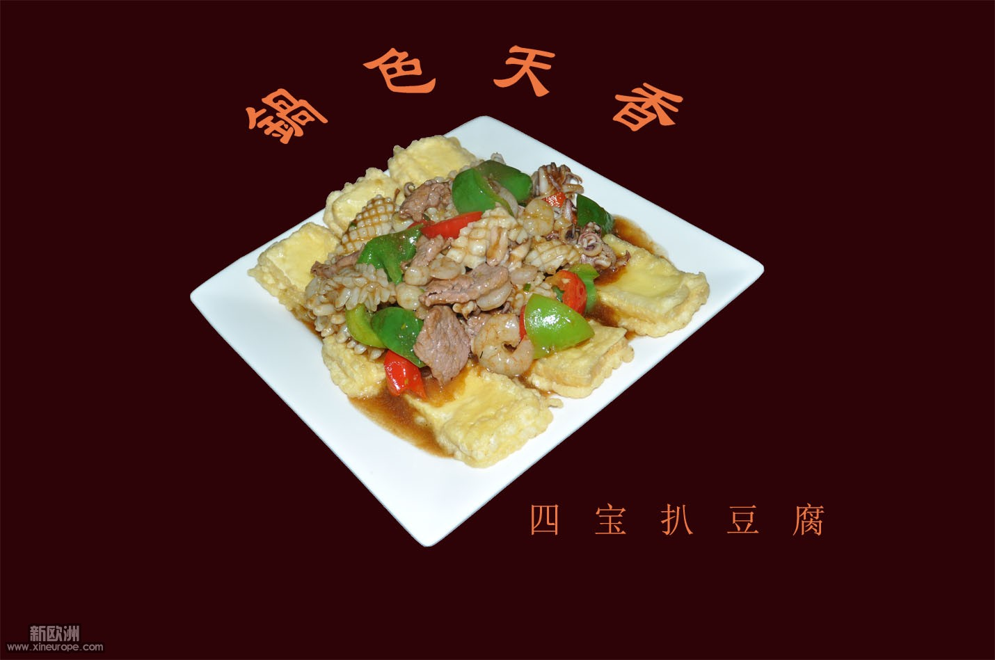 四宝扒豆腐.jpg