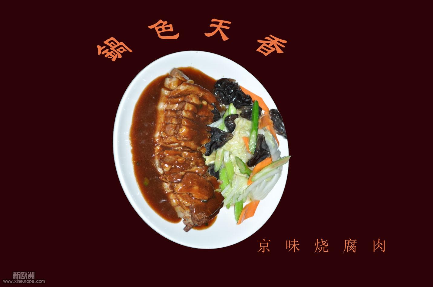 京味烧腐肉.jpg
