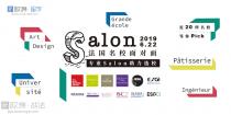 6月22日法国名校面对面Salon补录会!