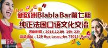 【法语角】第七期BLABLA BAR,你的法语该充电了