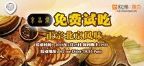 霸王餐第9单-京品堂 北京烤鸭在招手!照片来啦!!
