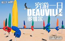 6月17日即將成團!夏日海灘Deauville多維爾