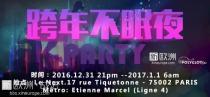 【2017跨年大趴】环球跨年不眠夜Party,用世界的语言来倒数