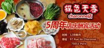 【锅色天香Charonne店】5周年店庆暨圣诞酬宾活动