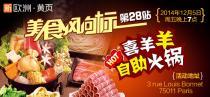 美食风向标第28站 喜羊羊火锅自助