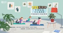 寻店情报局 伽蓝瑜伽体验课