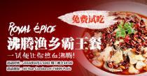 霸王餐第十六單沸騰漁鄉 - 一試便讓你熱血沸騰