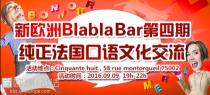 Blabla Bar法语交流,只为身在法国的你