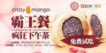 霸王餐第十八单Crazy Mango