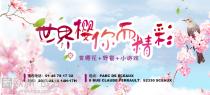 【世界樱你而精彩】收图啦!4月15日我和樱花有个约会