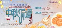 "Maison Tempus & XINEUROPE中秋品酒派对:共度""醉""美中秋夜"
