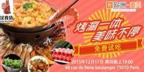 霸王餐第4单-汉食坊    当火锅遇上烧烤。。