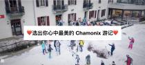 选出你心目中最美的 Chamonix 游记-2018圣诞滑雪季