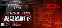 【我是逃脱王第20期】12欧,这季密室逃脱,很行!